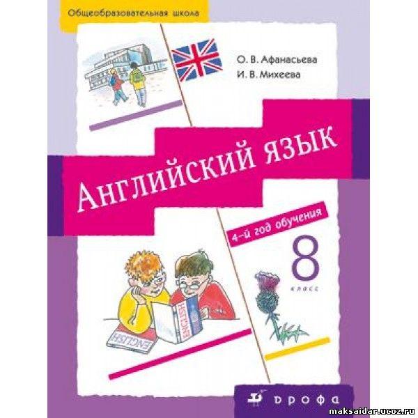 Гдз по Английскому 5 Класс Reader Верещагина Афанасьева