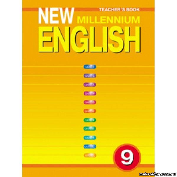 английский язык нового тысячелетия решебник