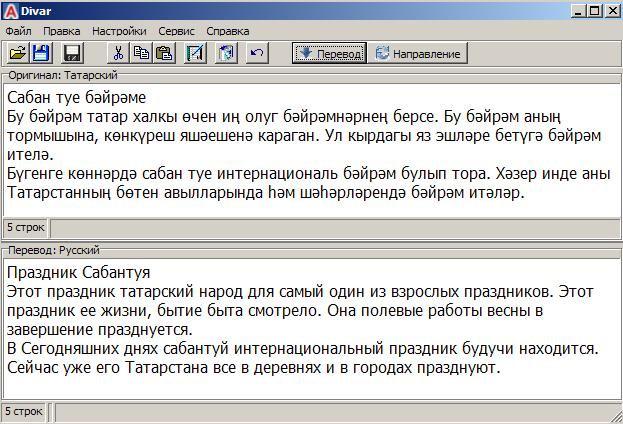 Русский татарский файловый архив